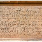 ಶಿಲಾ ಶಾಸನ (ಹಳೆ ತಮಿಳು ಭಾಷೆ)
