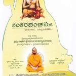 ಶ್ರೀ ಶಂಕರ ಪಂಚಮೀ - 2012