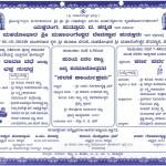ಒಕ್ಟೋಬರ್ 02, ಪುತ್ತೂರಿಲಿ ತಾಳಮದ್ದಳೆ, ಬಯಲಾಟ