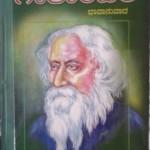 ಮಧುರ ಗೀತಾಂಜಲಿ - ಪುಸ್ತಕ ಪರಿಚಯ