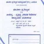 ಸಾಹಿತ್ಯ - ಸಾಂಸ್ಕೃತಿಕ ಶಿಬಿರ