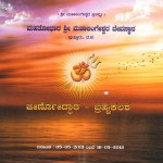 ಮೇ 5 - 16; 2013: ಪುತ್ತೂರು ಮಹಾಲಿಂಗೇಶ್ವರ ದೇವರಿಂಗೆ ಬ್ರಹ್ಮಕಲಶ