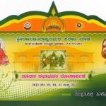 20-22 ಮೇ 2013: ಮಾಣಿ ಮಠ ನೂತನ ಸಭಾ ಭವನ ಲೋಕಾರ್ಪಣೆ