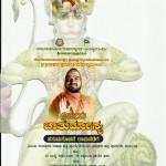 vijaya chaturmasya 1