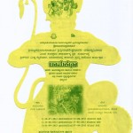 vijaya chaturmasya Ramakathe 1