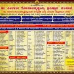 """2-ನವೆಂಬರ್-2013: """"ಸಂಪಾಜೆ ಯಕ್ಷೋತ್ಸವ"""" ಆಮಂತ್ರಣ"""