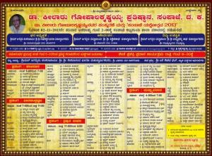 ಸಂಪಾಜೆ ಯಕ್ಷೋತ್ಸವ 2013: ಆಮಂತ್ರಣ