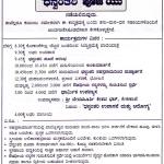 """20 ನವೆಂಬರ್ 2013: ಸಿದ್ಧಾಶ್ರಮ ಕ್ಷೇತ್ರಲ್ಲಿ """"ಧನ್ವಂತರೀ ಪೂಜೆ"""""""