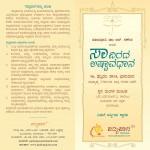 ಸಾವಿರದ ಅಷ್ಟಾವಧಾನ - ಆಹ್ವಾನ