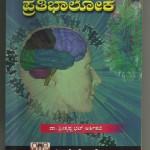 prathibhaloka