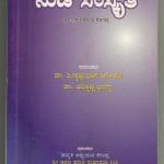 ನುಡಿ ಸಂಸ್ಕೃತಿ (ಹವ್ಯಕ ಪಡೆನುಡಿ ಕೋಶ)