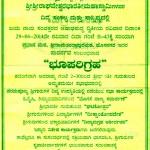 ಭೂಪರಿಗ್ರಹ ಕಾರ್ಯಕ್ರಮ ವಿವರ