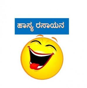 hasya rasayana