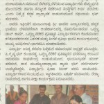 ವಿಜಯ ಕರ್ನಾಟಕ ಪುಟ 2 (27 ಜುಲೈ 2014)