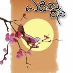 ಎದೆಯ ದನಿ- ಗುಣಾಜೆ ರಾಮಚಂದ್ರ ಭಟ್- ಮುಖ ಪುಟ