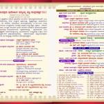 ಹೇಳಿಕೆ ಪುಟ ೨