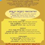 """19-ಜನವರಿ-2016 : ಮುಜುಂಗಾವು ವಿದ್ಯಾಪೀಠಲ್ಲಿ ಸಂಸ್ಕೃತಾಸಕ್ತರಿಂಗಾಗಿ """"ಸಂಸ್ಕೃತ ವಾಗ್ವರ್ಧನ ಕಾರ್ಯಾಗಾರ"""""""