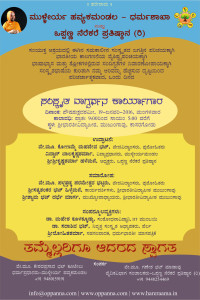 ಸಂಸ್ಕೃತ ವಾಗ್ವರ್ಧನ ಕಾರ್ಯಾಗಾರ - ಆಮಂತ್ರಣ ಪತ್ರಿಕೆ