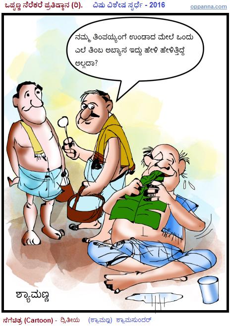 VVS 16: Cartoon II : Shyamasundar Netrakere