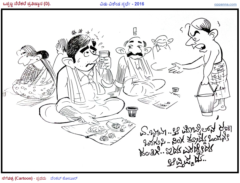 VVS 16: Cartoon-I : Venkat Kotoor